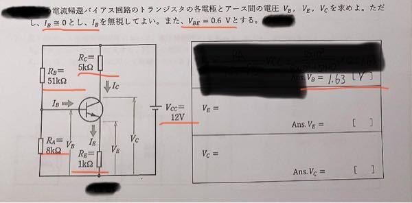 【至急】 電流帰還バイアス回路のVEとVCの求め方を教えて頂きたいです!