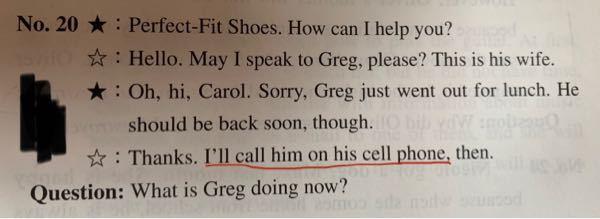 赤線引いているとこの意味は じゃあ彼の電話に電話します という意味になるんですか? それとも普通に じゃあ彼の電話で彼に電話します ってなるんですか? 教えてください!