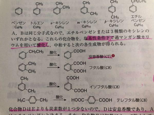 高校化学の質問です。 何故安息香酸の生成過程で、炭素数が一つ減少しているのでしょうか?