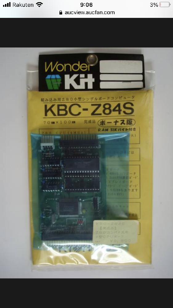 昔のマイコンボード(Z80系)ですが、 画像の商品を探しています。 秋葉原へ探しに行こうと思っているのですが、どの辺りに行けばありそうでしょうか?? 秋葉原に詳しいかた、 助言をお願いします。m...