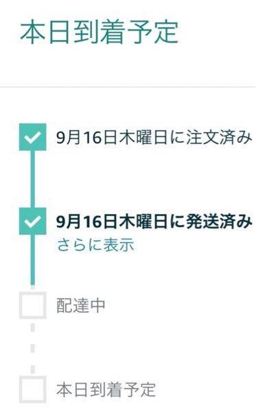9月16日 19時30分前に 頼みました!そして 16日に発送済みになりました 配達業者は ヤマト らしいです お急ぎ便にしています 今日中に届くのでしょうか?