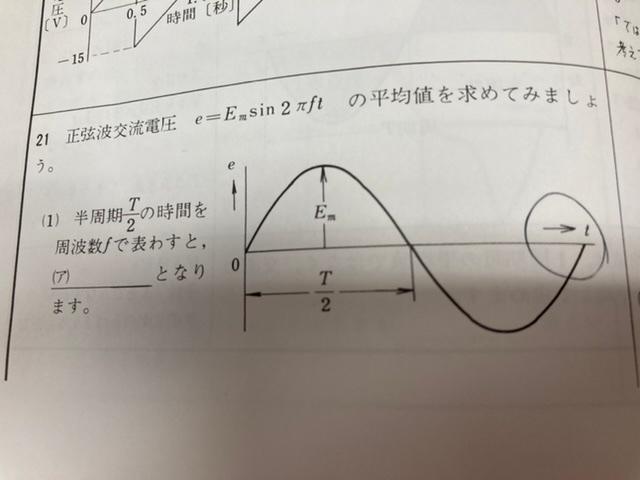この問題の半周期T/2の時間を周波数で表す理由って、eの式が最後2πftだからですか?それとも、時間軸がωtになってないからですか? ご教示よろしくお願いします