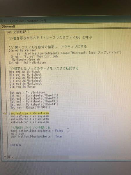 Excelのマクロについて質問です。初心者勉強中です。 同じ書式のファイル(1ブックにシート4枚)が2つあり、マスタファイルのD1:D10に、指定したファイルのD1:D10の情報を転記するマクロを作っています。 黄色線の部分が「オブジェクトはこのプロパティまたはメソッドをサポートしていません」とエラーメッセージが出ます。 どこをどう修正すればいいのでしょうか? ちなみに、今後転記するファイルはどんどん増えていくため、変数を使って様々な事情に対応できるようにと考えました。 よろしくお願いします。