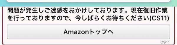amazonアプリで、個人情報ページが、エラーになります。24時間ぐらい経ちました。 iPhone6plusだからでしょうか? iOSサポート終了だからですか?