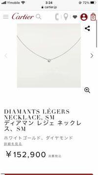 プロポーズでネックレスをプレゼントする予定ですが、ダイヤモンドは0.09カラットじゃ非常識ですか? 10-15万でお勧めのものはあるのでしょうか  彼女からは画像のカルティエの15万、0.09カラットを希望されました ネットで見ただけだから大きさに気づいてないのですかね?