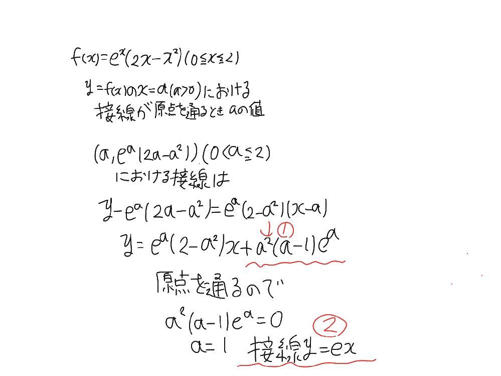 数学Ⅲ、積分の質問です。 ①この計算の途中式が分かりません。過程を教えてください。とくにこの赤く囲っているところが出ませんでした。 ②この式はaをどこに代入したら出てきますか。教えてください。よろしくお願いします。