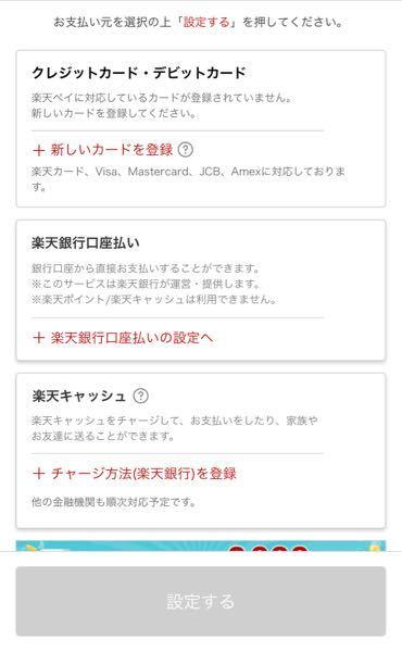 楽天ペイについて ラクマの売り上げ金が一万円以内なので 楽天ペイで使いたいなと思っているのですが アプリをインストールし楽天IDでログインすると この画面になります。 これは楽天銀行を登録しなければ楽天ペイを使えないのでしょうか?(ラクマの売上金を使いたいという用途のみでは不可?) 使い方がよくわかりません・・・