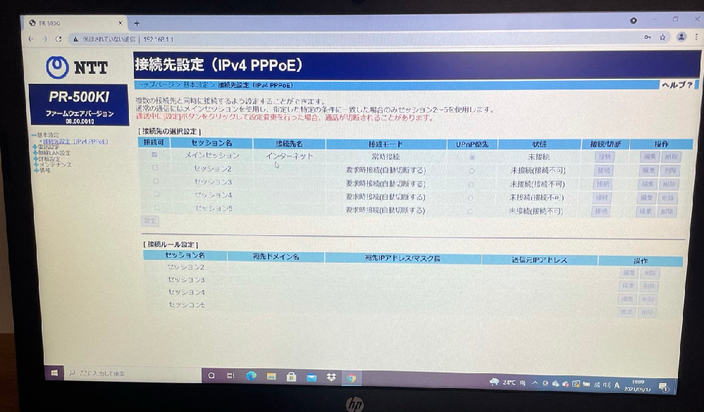 ドコモ光のプロパイダをocnからBBとくとくに変更しました。 IPv4PPPoEに変更しないといけないのですが、 メインセッションの所をクリックできません。 どうすれば、この続きを入力できるのでしょうか??