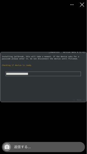 至急です! Ubuntuでiphone8 (ios14.7.1)を脱獄しようとし、ターミナルからchecra1nを開き手順通り進めると絶対写真のようになりそこから進まず固まるので脱獄できません。 どうしたらできますでしょうか? ちなみに脱獄は初めてです よろしくお願いします。