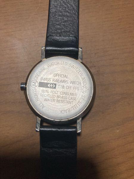 この時計は本物ですか? 20年ほど前に購入したMONDAINEです
