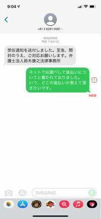 鈴木康之法律事務所からショートメールが来ました。 返信してまましたが何度やり直しても未配信になってしまいます。 どうすればいいのでしょうか?