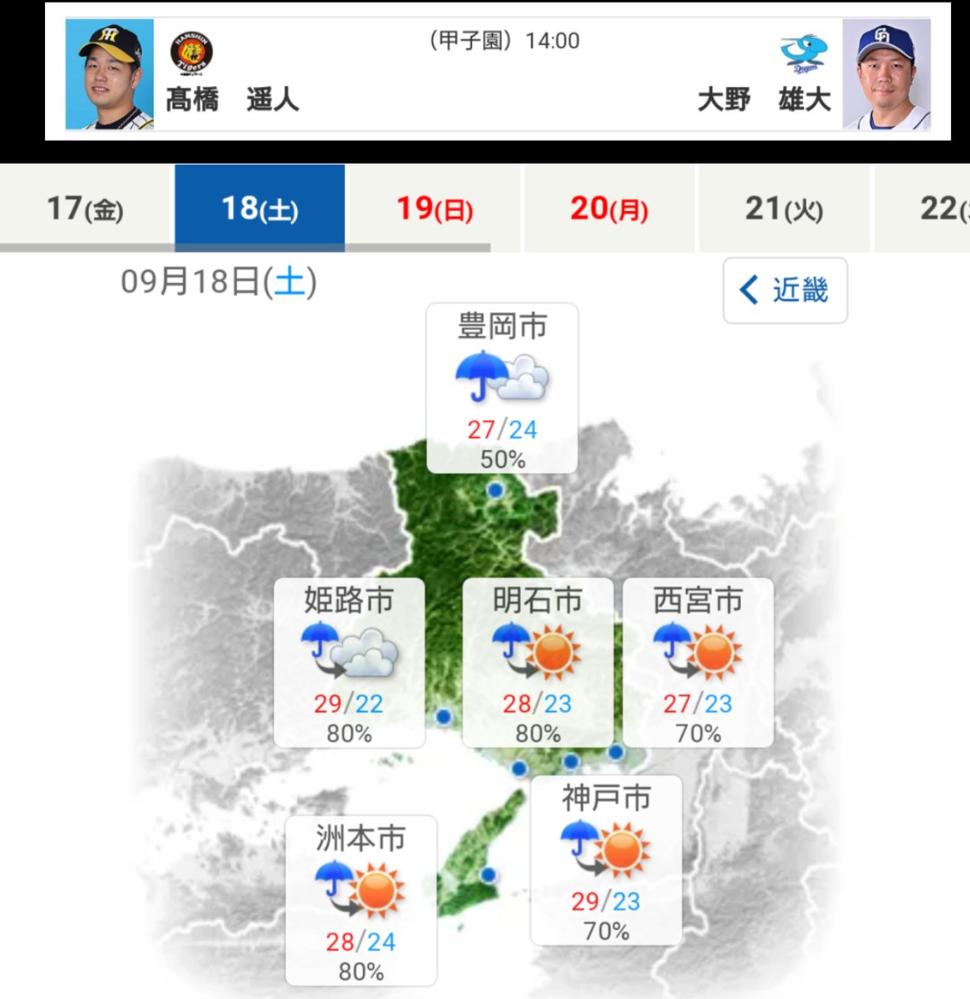 雨のち晴れ(曇り) 明日の甲子園はやりますかね? 台風過ぎますか?