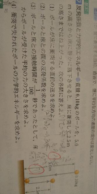 物理の質問です。3番の解き方がわからないので、どなたか解答解説よろしくお願いいたします。