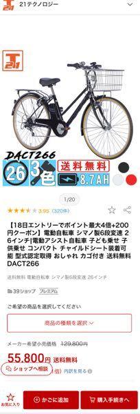 ネット通販で売られている シマノ製の電動自転車ってどうなんですか?58000円で電動自転車が売られてるとか怪しくないですか? バッテリーが中華製とか?? 元は12万するのになんで約6万になってるんですか。 電動自転車にしては、安心出来ませんかね? 誰か教えてください
