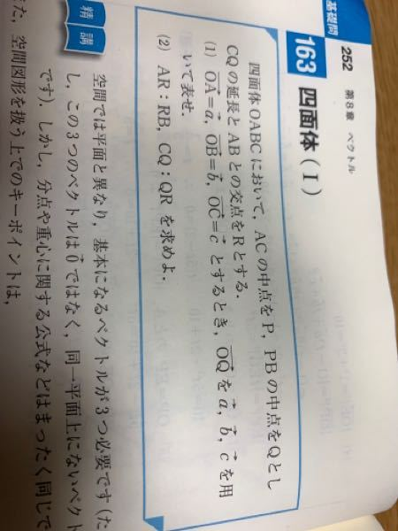 ベクトルの問題です。(2)が全くわかりません。どなたか分かる方お願いします。