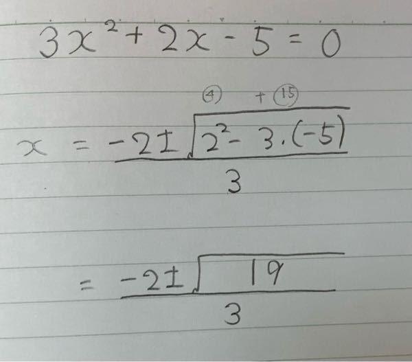 解の公式何が間違っていますか?