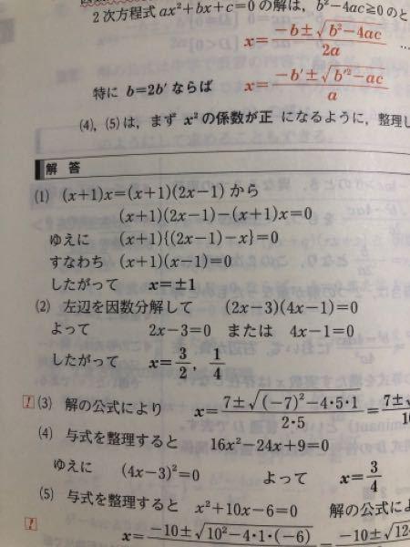 1番についてです。(x+1)が2つありますが、そこでどうして(x+1)²にしなくていいのでしょうか???? 初歩的なことだと思いますがどうか回答よろしくお願いします。