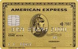 アメックスゴールドカード持ってる方に質問です。 なぜそのカードを使ってますか?