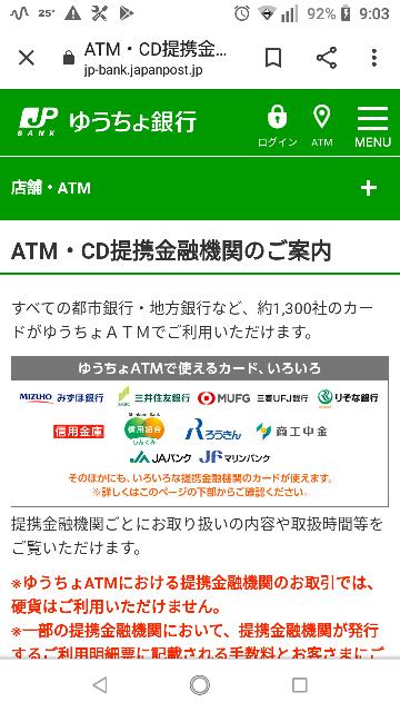 ゆうちょ銀行のATMからみずほ銀行に入れてあるお金を引き出す時にかかる手数料はいくらでしょうか?