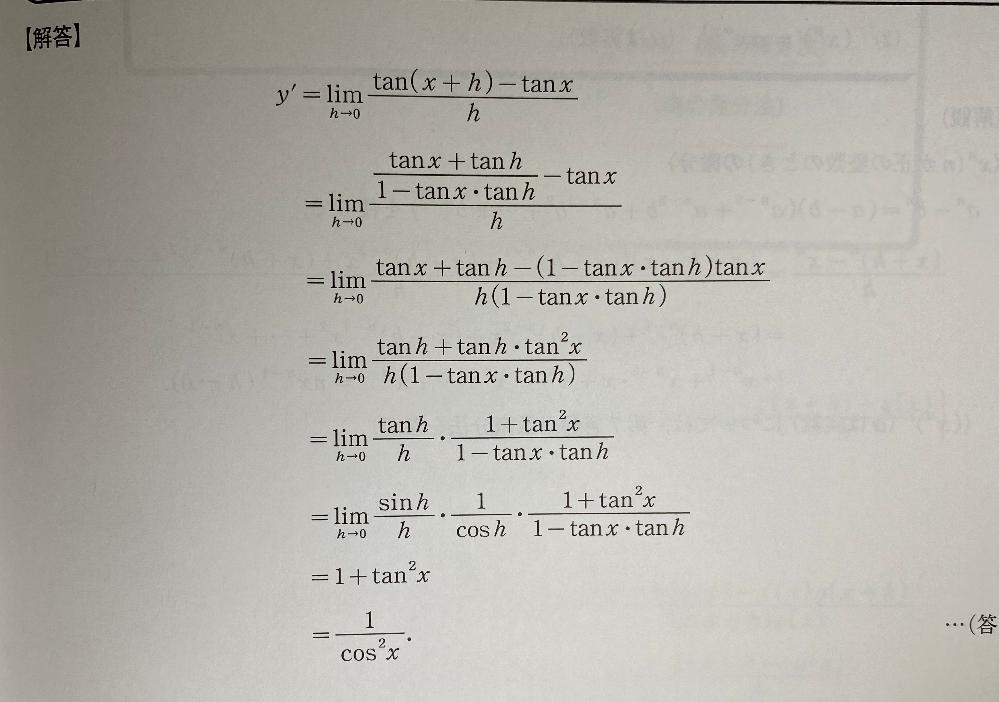 y=tanxの微分についての質問です。 画像にある下から3行目から1+tan²xになる過程を教えて欲しいです。