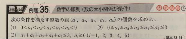 画像の(3)でa1+a2+a3+a4+a5≦3をa1+a2+a3+a4+a5+b=3として重複組み合わせを使うことは理解できたのですが、解説に○3個と 5個を並べて8C3とあります。なぜ○3個と 5個なのかがわかりません。私は○は6個で が3個だと考 えました。 同じような問題でx+y+z=9 (x.y.z≧0)の場合は解説では○9個、 2個で求めています。その解き方だと○は6個で が3個になりませんか? ちなみに画像の(3)の答えは8C3で56です。