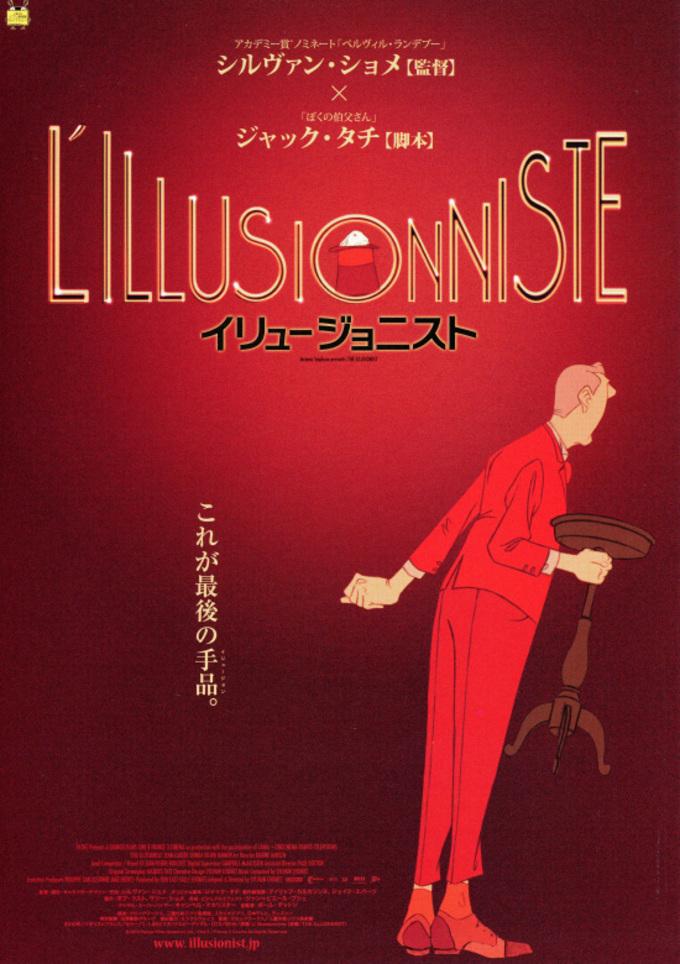 『イリュージョニスト』は、シルヴァン・ショメ監督による2010年のアニメーション映画である。この映画について感想・レビューをお願いします。
