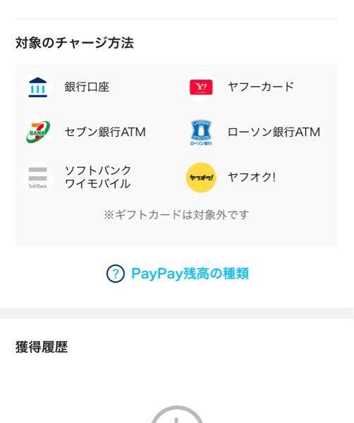 マイナポイントをpaypayで申しこみ paypayの画面からATMチャージで お金をチャージしポイントを貰おうと思うのですが この場合は対象になるのでしょうか?