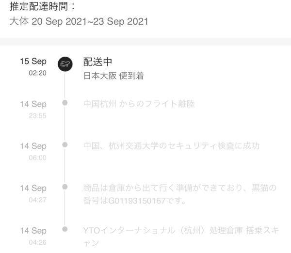 Sheinで頼んだものが今月15日から日本大阪 到着便のままです 配達予想は20〜23日なのですが トラッキング検索してもどこを見ても Sheinの追跡と同じ表記です トラッキングnoはGから始まる数字が11桁です あと何日待つとか、 荷物が今どこにあるとか わかる方いますか 経験者の方も回答よろしくお願い致します