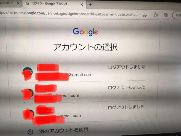 Googleアカウント、家族で使っているWindows10から一度ログインしたアカウントがログアウトしてもそれぞれ表示されてしまいます。 これを家族に見られたくない場合、ウィンドウズのアカウント...