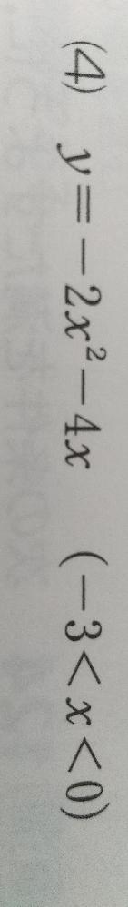 画像の問題なのですが、解答が「最小値はなし」でした。なぜですか? x=3のとき最小値6 だと思ったのですが…。