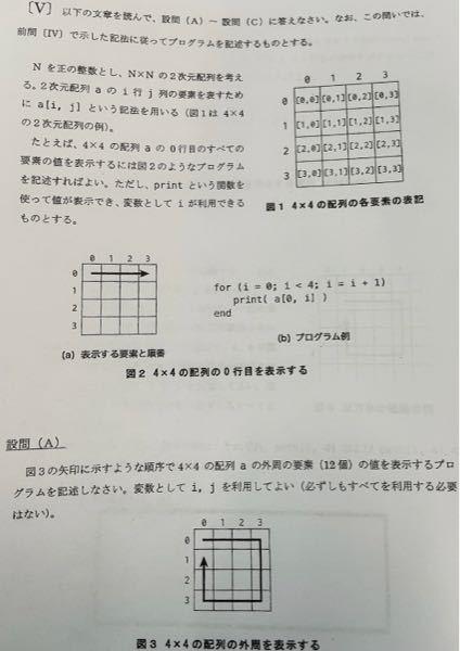 2次元配列についての質問です。 こちらの設問Aの答えを知りたいです。 図2の通りに[0,0]から[0,3]と、そこから下へは要素の左側に1ずつ足して3まで進めればいいのかな、とは思いましたが、そこまで出来たとしてもそこから先が分かりません…。 教えて頂きたいです、よろしくお願いします…!