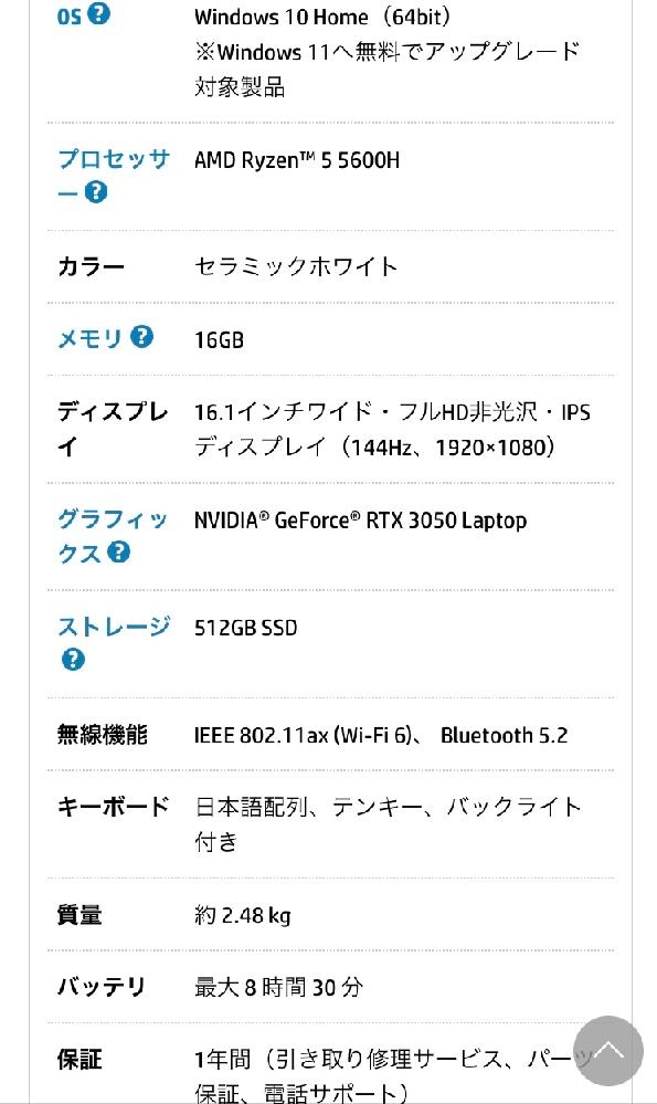 ゲーミングノートの購入を検討しているのですが、以下のスペックのPCと、画像のスペックどちらの方がゲーミングとして優れていますか? 主なプレイ用途はAPEXです。 両方の価格差は3万円程度です。 OSWindows 10 Pro(64bit) プロセッサー第10世代 インテル® Core™ i7-10750H プロセッサー メモリ16GB ディスプレイ15.6インチワイド・フルHD非光沢・IPSディスプレイ(300Hz、1920×1080) グラフィックスNVIDIA® GeForce RTX™ 2060 ストレージ1TB SSD 無線機能IEEE 802.11ax (Wi-Fi 6)、 Bluetooth 5.0 キーボード日本語配列、バックライト付き(LEDライティング対応) 質量約 2.45 kg バッテリ最大 5 時間 30 分