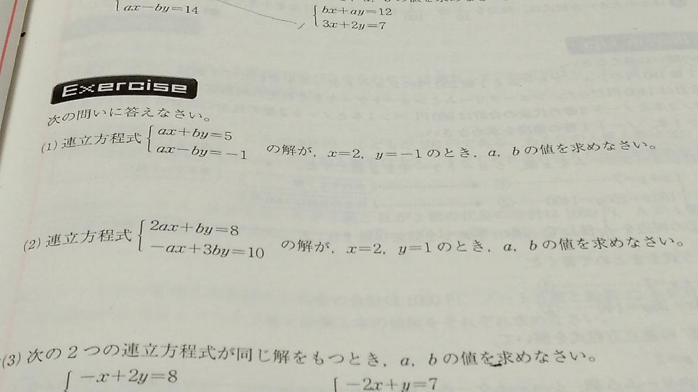 この(1)の答えを途中式も含めて教えてください