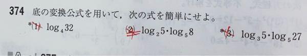 数学の質問です!!(3)教えて欲しいです!