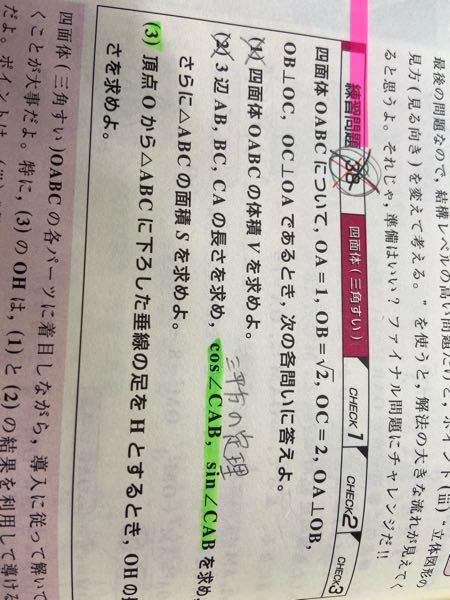 (3)の解き方教えてください (1)と(2)は省略しても構いません なるべくはやく答えてくださると助かります