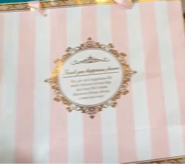 この紙袋はなんの紙袋ですか?