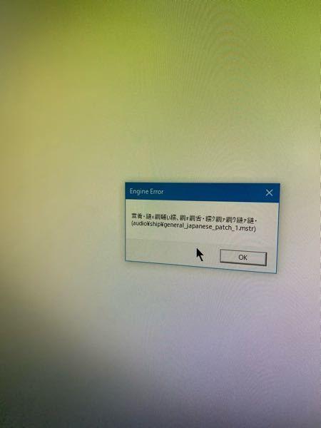 エーペックスレジェンズをやってるとこれになります PCです 助けてください