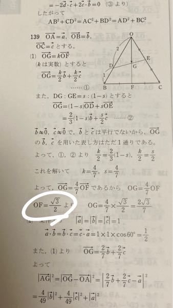数Bです。どうして白丸のところは√3/2になるんですか? 三平方の定理でどうやっても√3になります。