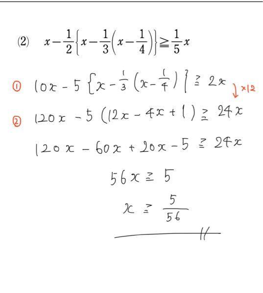 数学です。 下の画像ののように①から②へ12倍をする場所がよく分かりません。なぜ5には12倍しないのですか。