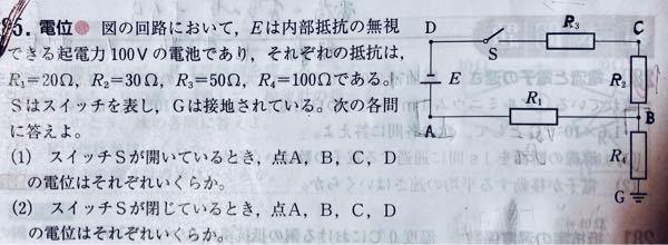 高校物理 電気回路の問題で、 スイッチSが開いているとき、なぜ点A,B,Cが電位0Vで、点Dが電位ー100Vになるのか理解ができないです。 ⑴の答え:電位A=B=C=0V、電位D=ー100V ⑵は理解できました。 画像見ずらかったらゴ メンなさい
