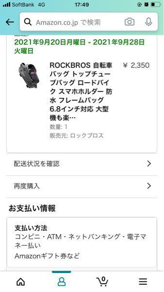 【至急お願いします!】 Amazonで商品を注文したのですが 支払い番号っていつ来るのでしょうか? ちなみに注文して2時間程経過しています。