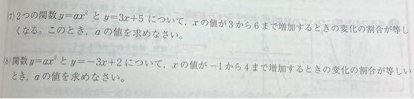 7番と8番の解き方の説明を教えてください(T^T) お願いします!