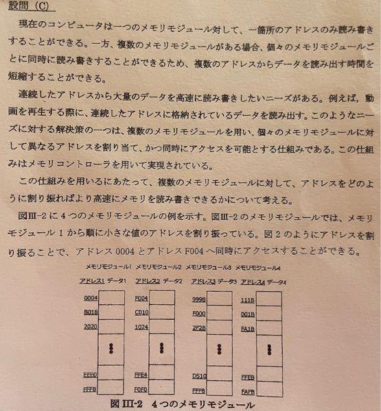 メモリモジュールに関する質問なのですが、 例として出されたこの図では0004とF004が同時アクセスできる、と書いてありますがその理由が分かりません。 0004の下のB018の方が数が小さいので...
