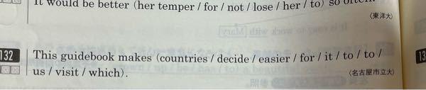 132の問題についてです 並び替えの答えが This guidebook makes (it easier for us to decide which countries to visit) になるんですけど to visit の後にfor us を入れたらダメなんでしょうか