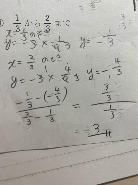 至急お願いします。二次関数の変化の割合を求める問題です。Y=-3X二乗の変化の割合を求めたのですがこれは間違っていますか?