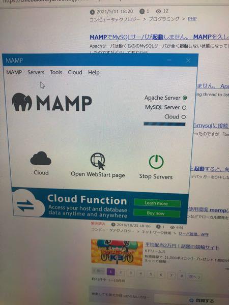 サイトにアクセス出来なくなりました。 復旧作業をしなければならないのですが、 MAMPが起動しません。 ブログ初心者で、運営側からphpMyAdminを起動して復旧作業をして下さいと言われました。phpMyAdminが起動しないため、MAMPで起動すれば解決するみないなのですが、このような画面のまま進みません。 調べたら フォルダにアクセス MAMP→db→mysqlで治ると 書かれているのですが、MAMPのフォルダを 開いてもdbは見当たりません。 phpからバージョンを変えても 何も反応が見られませんでした。 わかる方がいれば助けていただきたいです!!