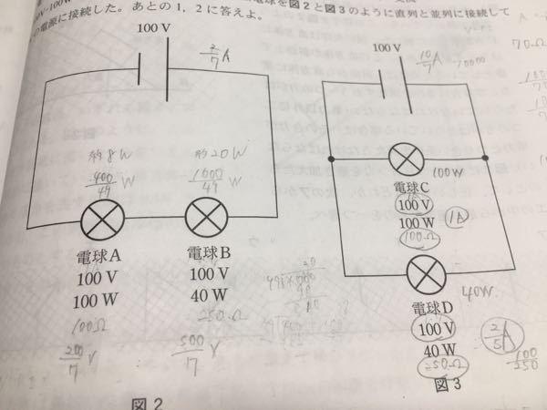 写真汚くてすみません(--;)この写真のように、並列回路と直列回路でそれぞれ同じふたつの電球を照らすと、絶対これが1番明るくなってこれが暗くなるというものはあるのでしょうか?それとも全て計算しないと分からな いものなのでしょうか?教えていただけると幸いです