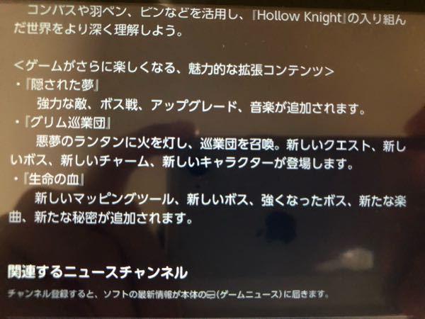 Switch版ホロウナイトについて、購入を考えているのですが、eshopを見たところ3種類のDLCしか含まれていないようでした。しかしネットで調べると四つ目のDLCである「神を求む者」もSwitch版で遊べるとの情報がありど ちらが正しいのか分かりません。 結局のところ、Switch版に含まれているDLCはいくつなのでしょうか。 (検索用) ホロウナイト DLC 追加コンテンツ ダウンロードコンテンツ Switch スイッチ Hollow Knight