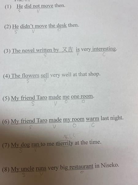 下線部にS V O C を書く問題なのですが、英語に自信がなくできないです あってますか?答えのみでもいいですが、時間があれば解説も頂けると幸いです。図々してくてすみません ♀️よろしくお願いします。