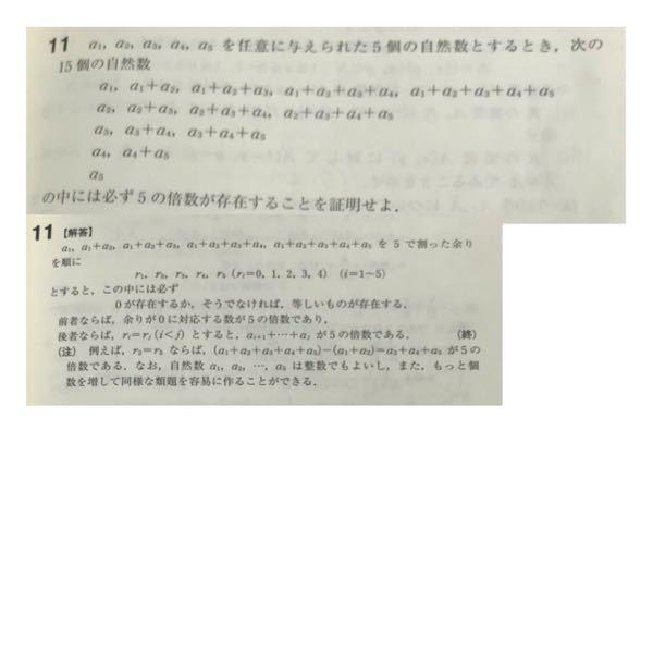 こうあるんですがなぜai=ajならa(a+1)+〜ajが5の倍数と言えるんですか?